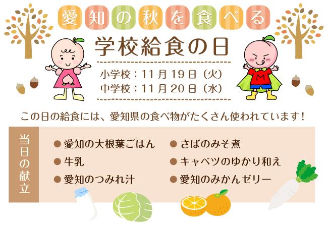 愛知の秋を食べる学校給食の日